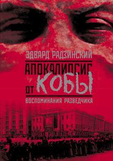 Радзинский Э.С. - Апокалипсис от Кобы обложка книги