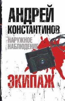 Константинов Андрей - Экипаж обложка книги