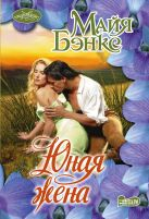 Бэнкс М. - Юная жена' обложка книги