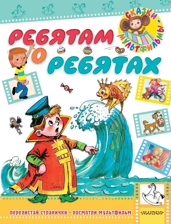 Ребятам о ребятах Успенский Э.Н., Михалков С.В.