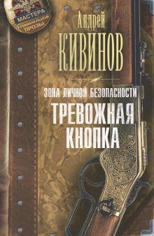 Кивинов А. - Зона личной безопасности. Тревожная кнопка обложка книги
