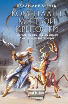 Аренев В. - Комендант мертвой крепости обложка книги