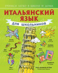 Матвеев С.А. - Итальянский язык для школьников обложка книги