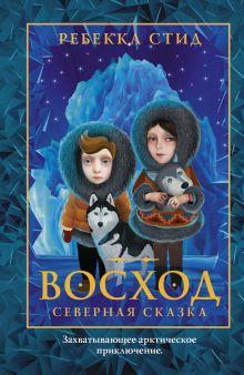Стид Ребекка - Восход обложка книги