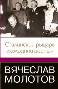 Джеффри Робертс - Вячеслав Молотов. Сталинский рыцарь холодной войны обложка книги