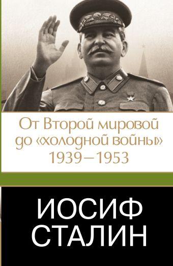 """Иосиф Сталин. От Второй мировой до """"холодной войны"""", 1939-1953 Робертс Джеффри"""