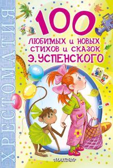 Успенский Э.Н. - 100 любимых новых стихов и сказок Э.Успенского обложка книги