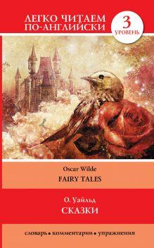 Уайльд О. - Сказки = Fairy Tales обложка книги