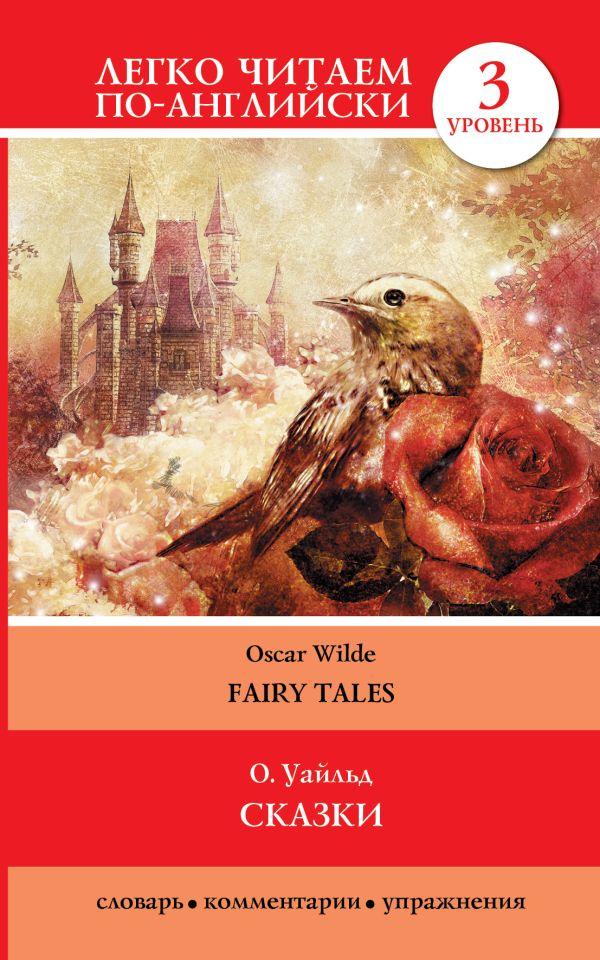 Сказки = Fairy Tales Уайльд О.