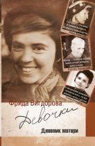 Вигдорова Ф.А. - Девочки' обложка книги