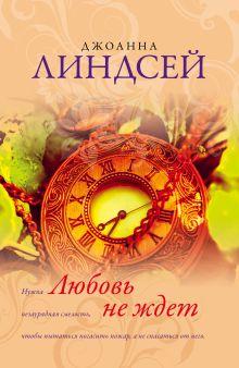Линдсей Д. - Любовь не ждет обложка книги