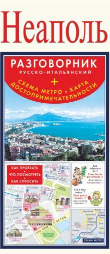 . - Неаполь. Русско-итальянский разговорник + схема метро, карта, достопримечательности обложка книги