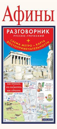 . - Афины. Русско-греческий разговорник + схема метро, карта, достопримечательности обложка книги