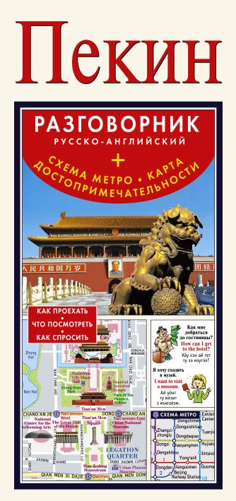Пекин. Русско-английский разговорник + схема метро, карта, достопримечательности .