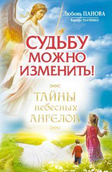 Панова Любовь - Судьбу можно изменить. Тайны небесных ангелов обложка книги