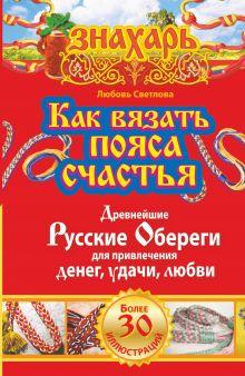 Светлова Любовь - Как вязать пояса счастья. Древнейшие русские обереги для привлечения денег, удачи, любви обложка книги