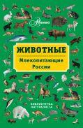Животные: млекопитающие России от ЭКСМО