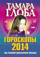 Гороскопы 2014 год. Год Деревянной Голубой Лошади