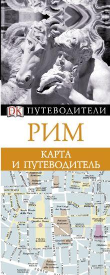 . - Рим. Карта и путеводитель обложка книги