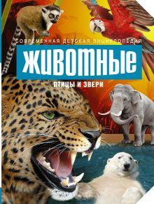 Поликовская Л. - Животные: птицы и звери обложка книги