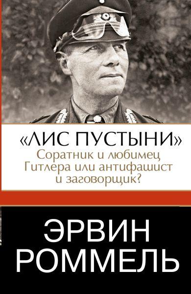 """Эрвин Роммель.""""Лис пустыни"""" - соратник и любимец Гитлера или антифашист и заговорщик?"""