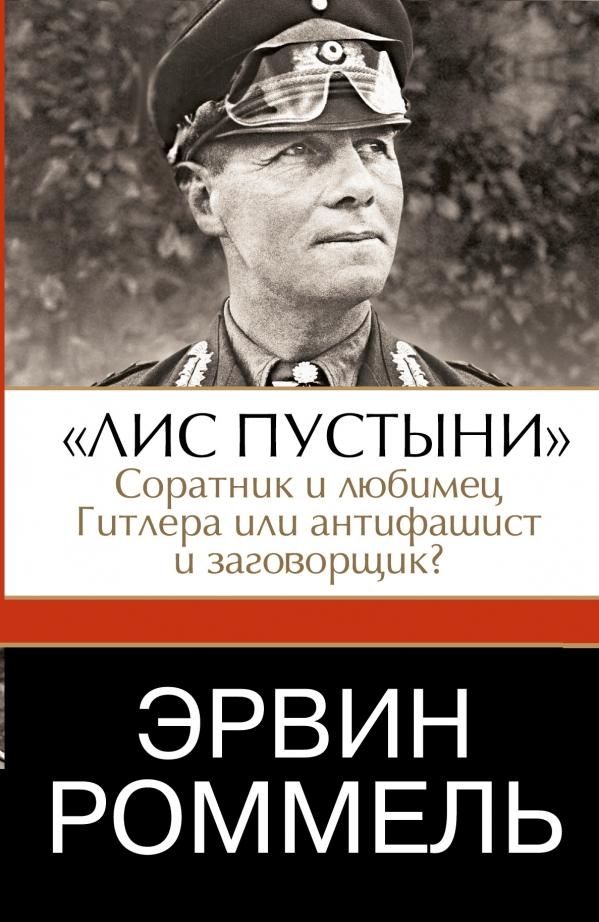 """Эрвин Роммель.""""Лис пустыни"""" - соратник и любимец Гитлера или антифашист и заговорщик? Роммель Эрвин"""