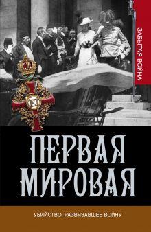 Вулманс С., Кинг Г. - Убийство, развязавшее войну обложка книги