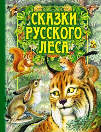 Сказки русского леса Бианки В.В.