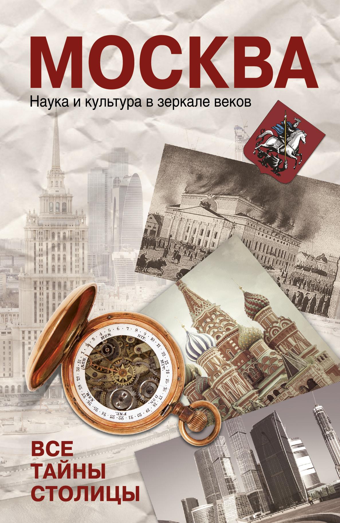 Москва. Наука и культура в зеркале веков. Все тайны столицы