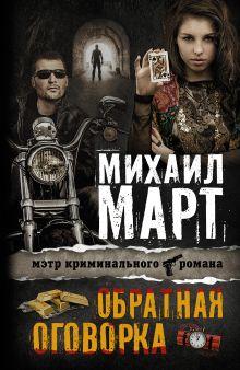Март М. - Обратная оговорка обложка книги