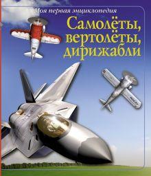 Сацевич И.Е. - Самолёты, вертолёты, дирижабли обложка книги