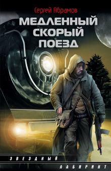 Абрамов С.А. - Медленный скорый поезд обложка книги