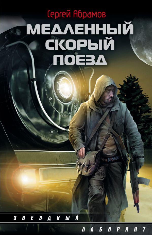 Медленный скорый поезд Абрамов С.А.