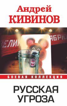Русская угроза обложка книги