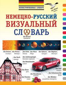 Лазарева Е.И. - Немецко-русский визуальный словарь обложка книги