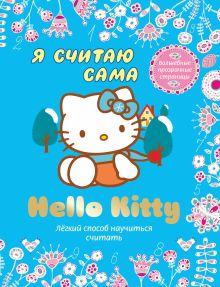 . - Hello Kitty. Я считаю сама обложка книги
