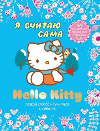Hello Kitty. Я считаю сама .