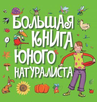 Большая книга юного натуралиста Лизак Ф.