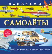 Алчеев И.Н. - Самолеты обложка книги
