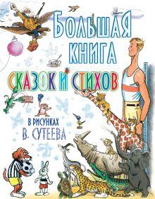 Сутеев В.Г. - Большая книга сказок и стихов в рисунках В. Сутеева (бел.обл.) обложка книги