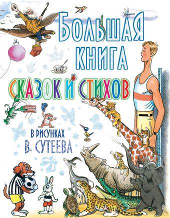 Большая книга сказок и стихов в рисунках В. Сутеева (бел.обл.) Сутеев В.Г.