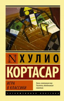 Кортасар Х. - Игра в классики обложка книги