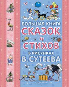 Сутеев В.Г. - Большая книга сказок и стихов в рисунках В. Сутеева (голуб.обл.) обложка книги