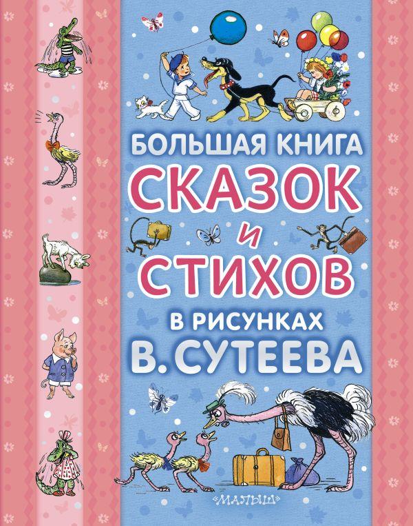 Большая книга сказок и стихов в рисунках В. Сутеева (голуб.обл.) Сутеев В.Г.