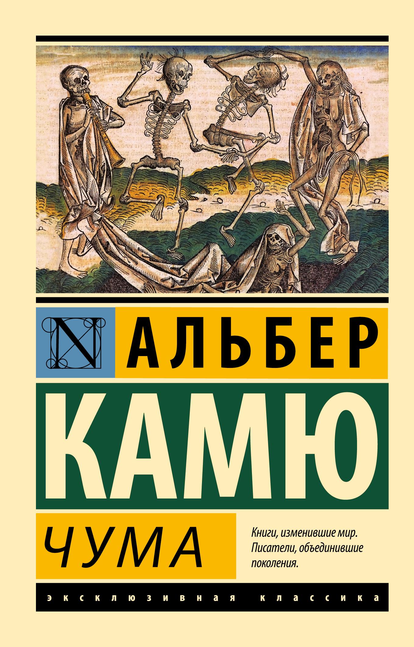 Камю А. Чума а камю 2 том