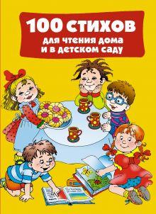 Дмитриева В.Г. - 100 стихов для чтения дома и в детском саду обложка книги