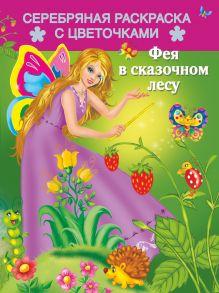 Кобзарев Р.И. - Фея в сказочном лесу обложка книги