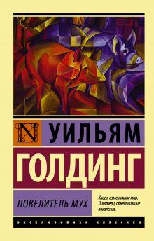 Голдинг У. - Повелитель мух обложка книги