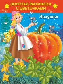 Кузнецова А.О. - Золушка обложка книги
