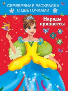 Кузнецова А.О. - Наряды принцессы обложка книги